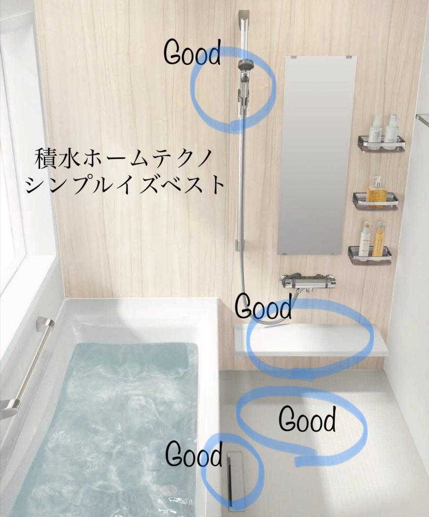 積水ホームテクノお風呂