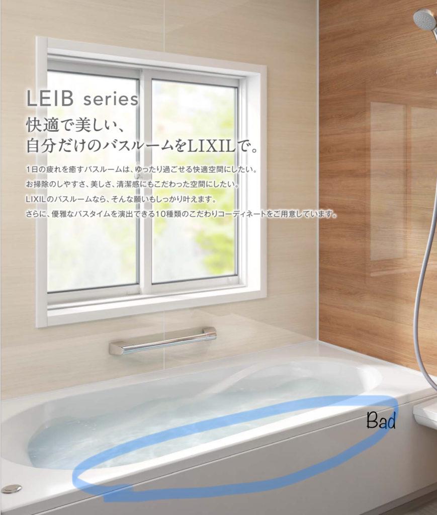 LIXILお風呂