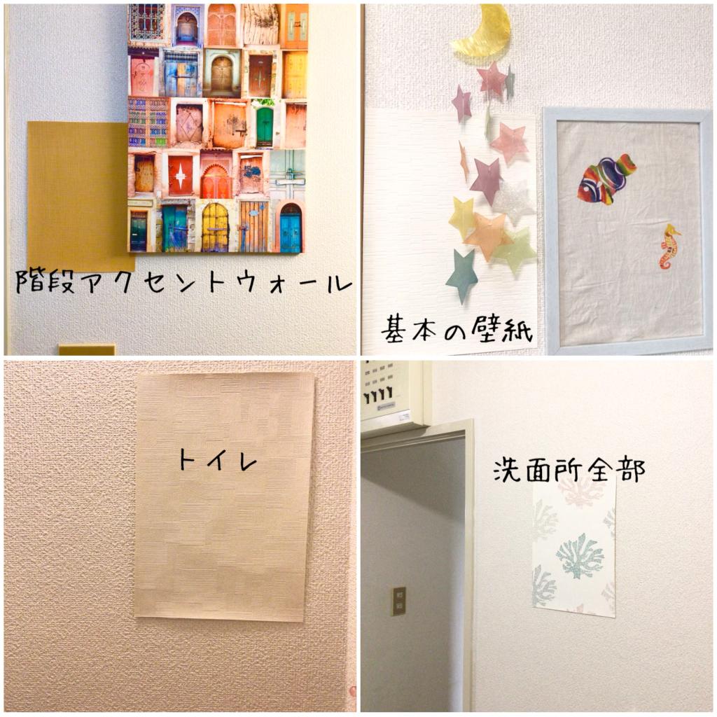 インテリア壁紙1