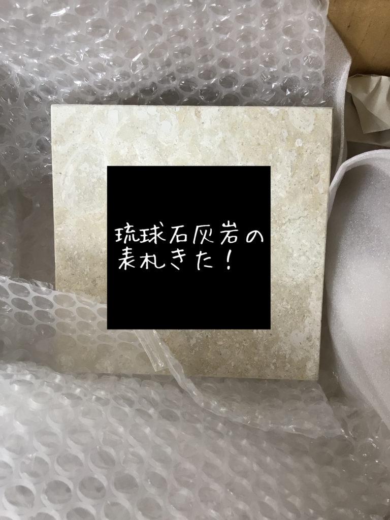 琉球石灰岩の表札4