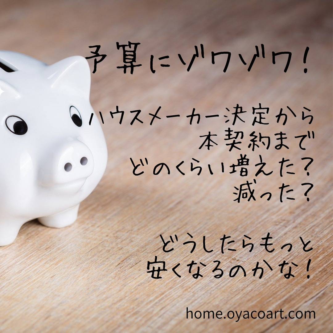Save more money!
